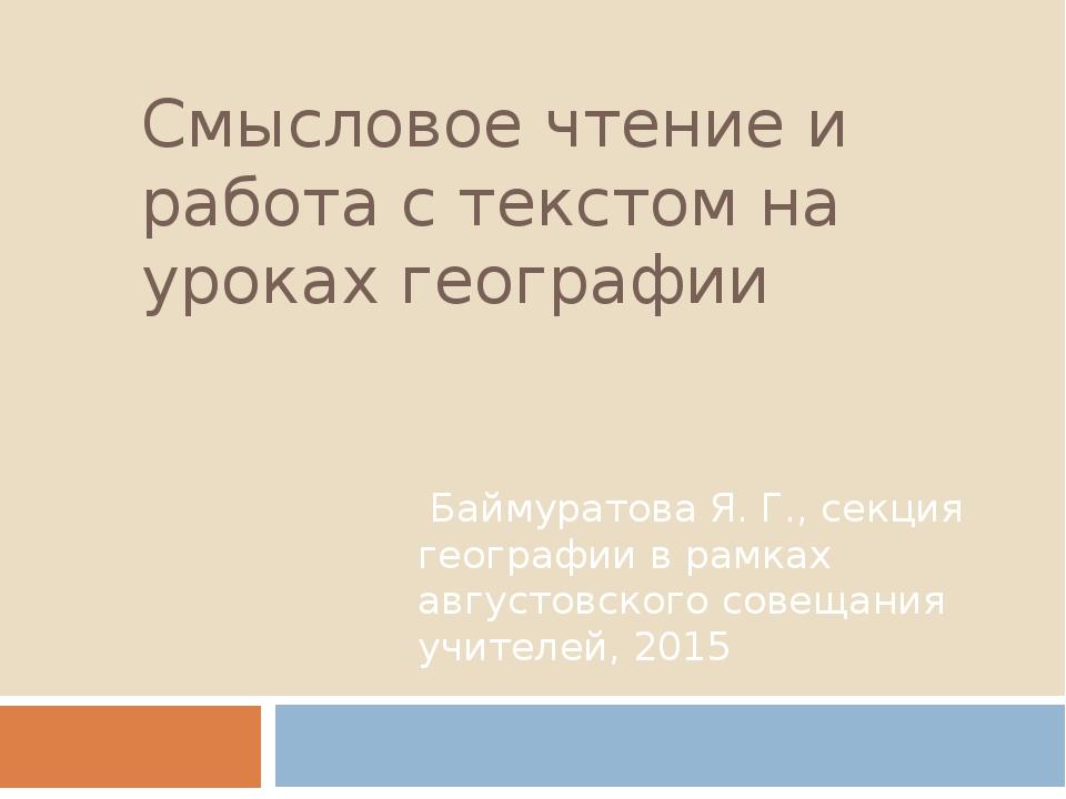 Смысловое чтение и работа с текстом на уроках географии Баймуратова Я. Г., се...