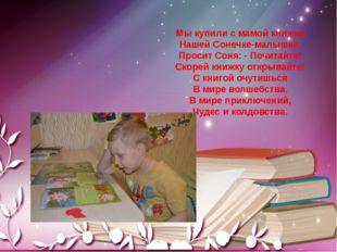 Мы купили с мамой книжки Нашей Сонечке-малышке. Просит Соня: - Почитайте! Ско