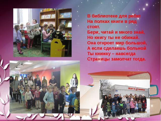 В библиотеке для ребят На полках книги в ряд стоят. Бери, читай и много зна...