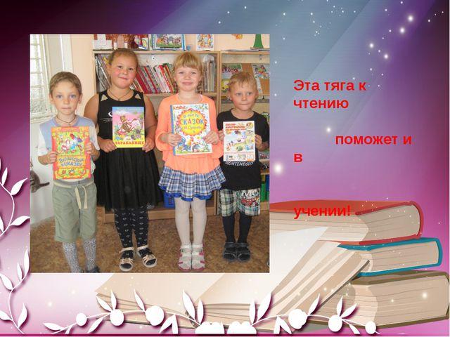 Эта тяга к чтению поможет и в учении!