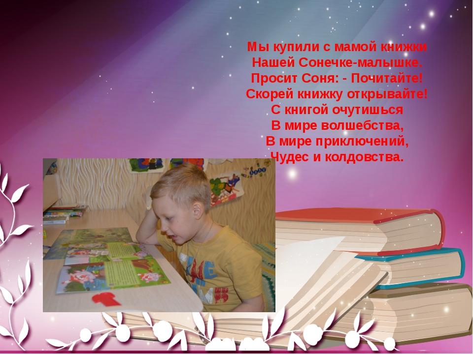 Мы купили с мамой книжки Нашей Сонечке-малышке. Просит Соня: - Почитайте! Ско...