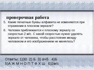 проверочная работа 5. 6. Какие печатные буквы алфавита не изменяются при отра