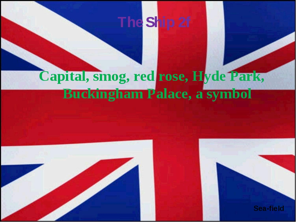 Capital, smog, red rose, Hyde Park, Buckingham Palace, a symbol Sea-field The...