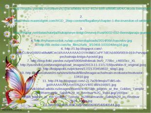 http://media.vorotila.ru/ru/items/t1@acaf9dda-4ce2-402e-b8ff-aff89ff1af04/Otk