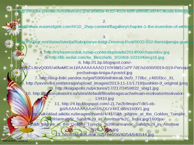 http://media.vorotila.ru/ru/items/t1@acaf9dda-4ce2-402e-b8ff-aff89ff1af04/Otk...