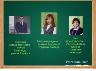 Наш руководитель – учитель физики Зубкова Алевтина Ивановна Ведущий экспериме