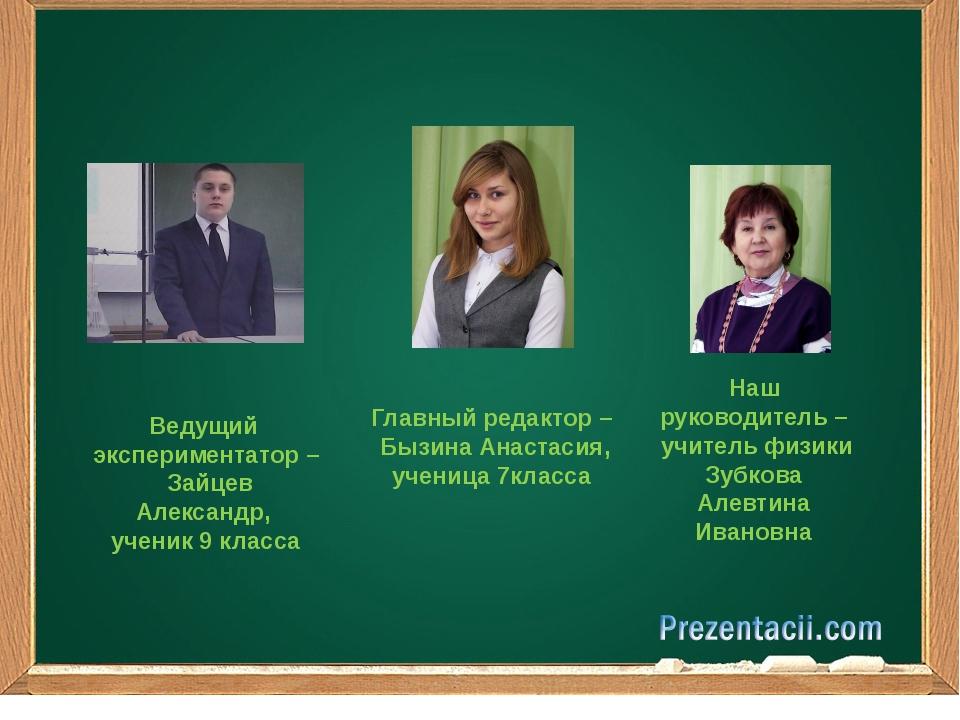 Наш руководитель – учитель физики Зубкова Алевтина Ивановна Ведущий экспериме...