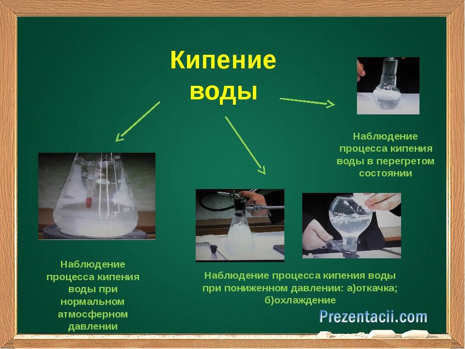 Кипение воды Наблюдение процесса кипения воды при нормальном атмосферном давл...