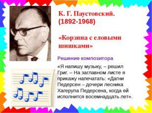 К. Г. Паустовский. (1892-1968) «Корзина с еловыми шишками» Решение композитор