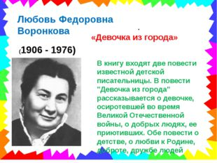 . Любовь Федоровна Воронкова (1906 - 1976) В книгу входят две повести известн