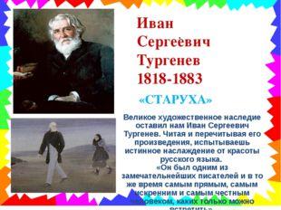 . Иван Сергеевич Тургенев 1818-1883 Великое художественное наследие оставил н
