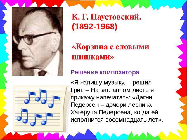 К. Г. Паустовский. (1892-1968) «Корзина с еловыми шишками» Решение композитор...