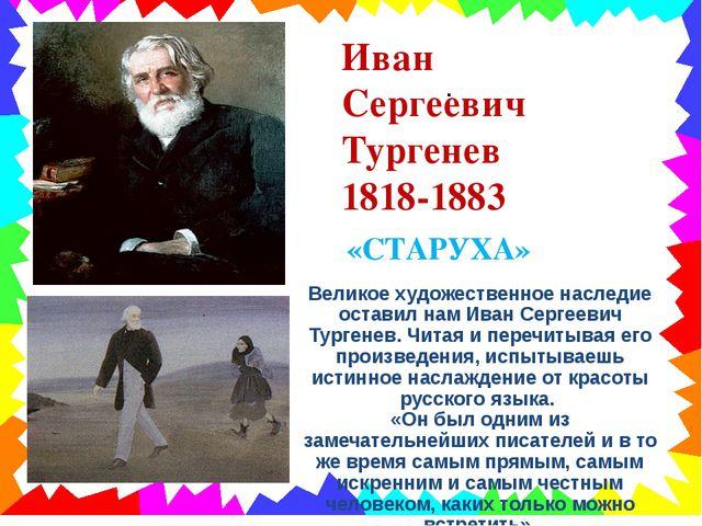 . Иван Сергеевич Тургенев 1818-1883 Великое художественное наследие оставил н...