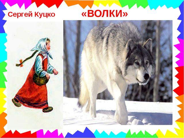 . Сергей Куцко «ВОЛКИ»