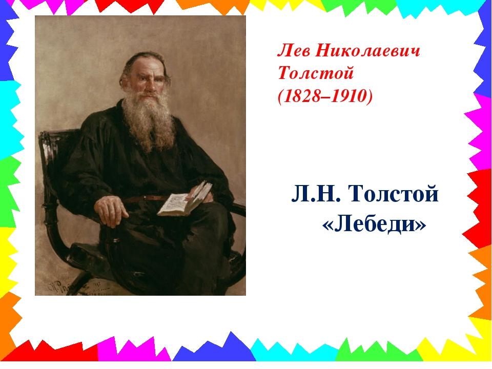 Лев Николаевич Толстой (1828–1910) Л.Н. Толстой «Лебеди»