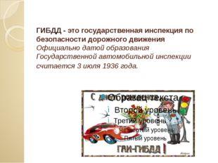 ГИБДД - это государственная инспекция по безопасности дорожного движения Офиц