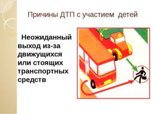 Причины ДТП с участием детей Неожиданный выход из-за движущихся или стоящих
