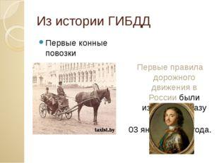 Из истории ГИБДД Первые конные повозки Первые правила дорожного движения в Ро