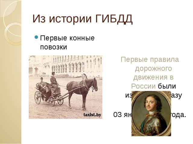 Из истории ГИБДД Первые конные повозки Первые правила дорожного движения в Ро...