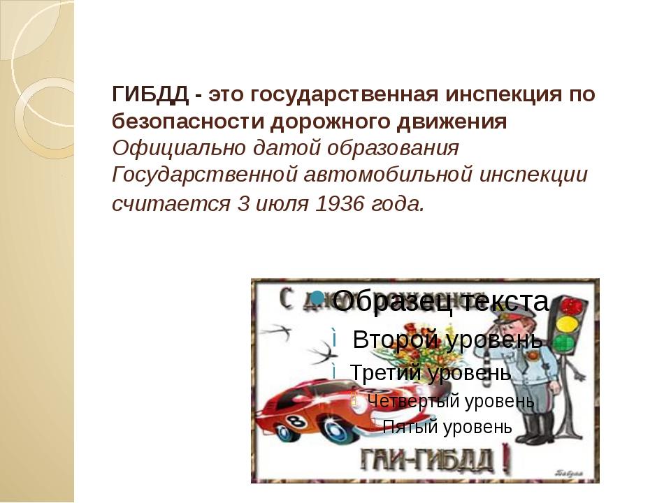 ГИБДД - это государственная инспекция по безопасности дорожного движения Офиц...