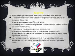 Задачи: расширение представлений об истории малой Родины, России; воспитание