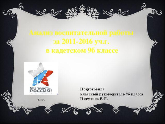 Анализ воспитательной работы за 2011-2016 уч.г. в кадетском 9б классе Подгото...