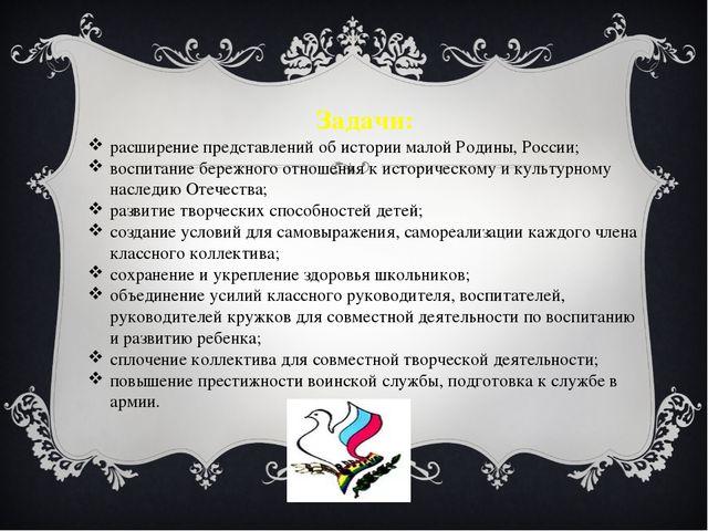 Задачи: расширение представлений об истории малой Родины, России; воспитание...