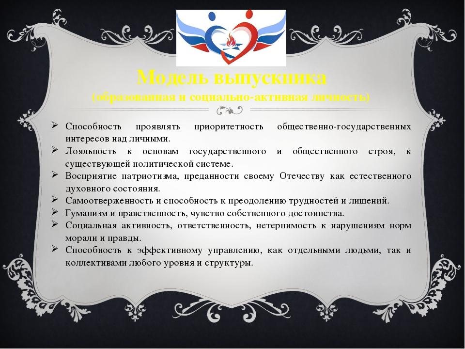 Модель выпускника (образованная и социально-активная личность) Способность пр...
