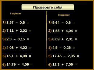Математический диктант 1) 3) 4) 5) 6) 2) 3,57 – 0,5 = 2,3 – 0,15 = 4,08 + 4,0