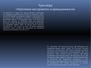 Кроссворд «Чертежные инструменты и принадлежности» По горизонтали: 1. Циркуль