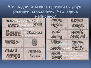 Эти надписи можно прочитать двумя разными способами. Что здесь написано?