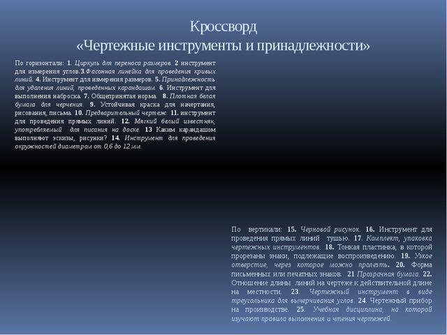 Кроссворд «Чертежные инструменты и принадлежности» По горизонтали: 1. Циркуль...