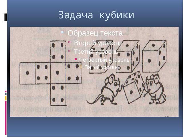 Задача кубики