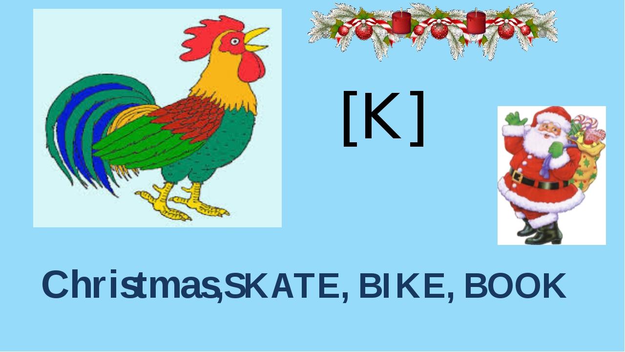 [K] Christmas,SKATE, BIKE, BOOK