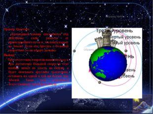 А что нужно сделать, чтобы тело стало искусственным спутником Земли? Пример