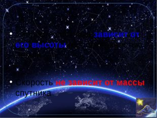 Выводы: Скорость спутника зависит от его высоты над поверхностью Земли Скоро