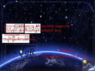 Если принять h = 0, то вблизи поверхности Земли: - ускорение у поверхности Зе