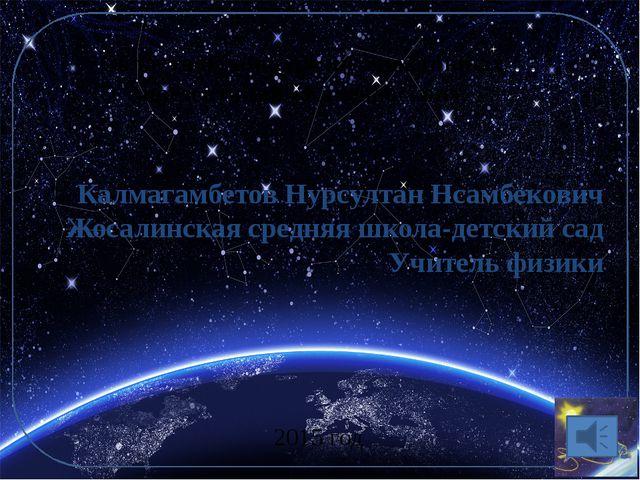 Калмагамбетов Нурсултан Нсамбекович Жосалинская средняя школа-детский сад Учи...