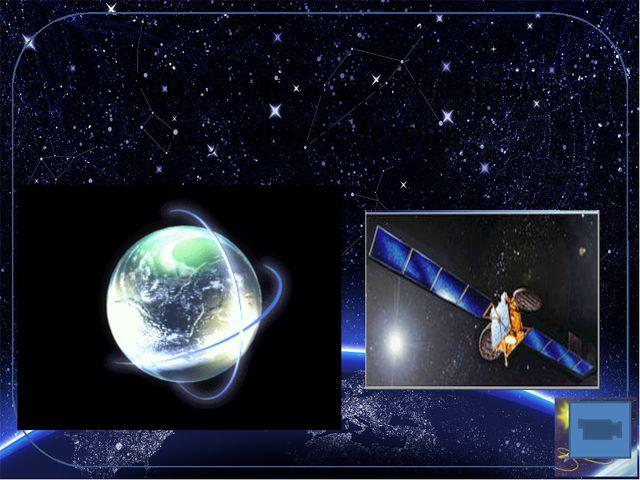 «Движение искусственных спутников Земли»