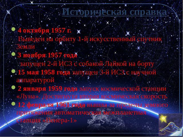 Историческая справка 4 октября 1957 г. Выведен на орбиту 1-й искусственный сп...