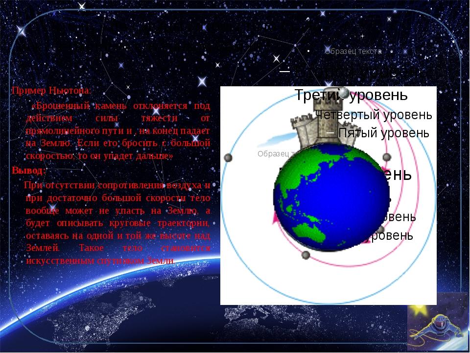 А что нужно сделать, чтобы тело стало искусственным спутником Земли? Пример...