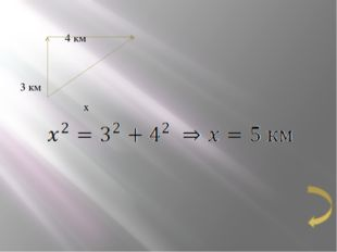 Орташа жылдамдықтың формуласы Жолдың 1 және 2 бөліктердің өту уақыты Нәтижеде: