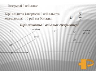 Ілгермелі қозғалыс Бірқалыпты ілгермелі қозғалыста жылдамдық тұрақты болады.