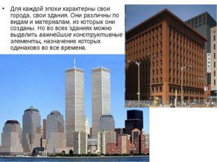 Для каждой эпохи характерны свои города, свои здания. Они различны по видам и