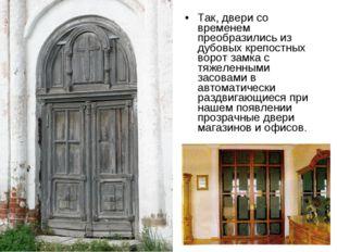 Так, двери со временем преобразились из дубовых крепостных ворот замка с тяже