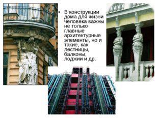 В конструкции дома для жизни человека важны не только главные архитектурные э
