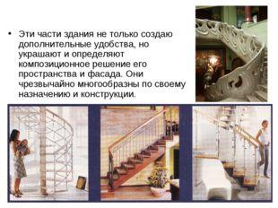 Эти части здания не только создаю дополнительные удобства, но украшают и опре