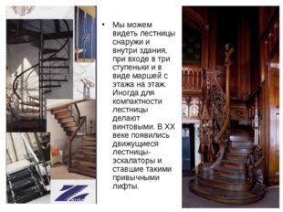 Мы можем видеть лестницы снаружи и внутри здания, при входе в три ступеньки и