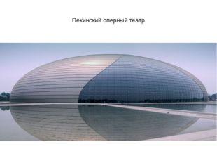 Пекинский оперный театр