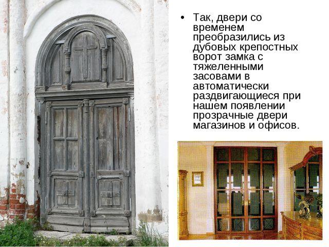 Так, двери со временем преобразились из дубовых крепостных ворот замка с тяже...